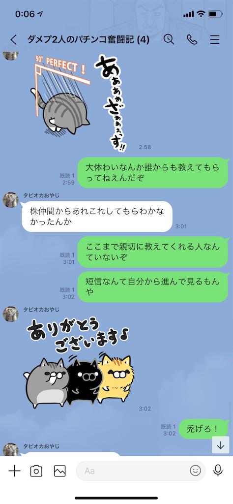 f:id:tumamimi:20210219001408p:plain