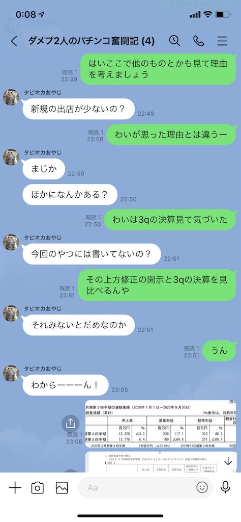 f:id:tumamimi:20210219001422p:plain