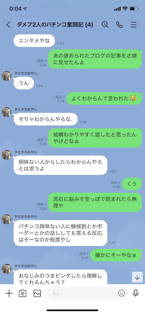 f:id:tumamimi:20210219001438p:plain