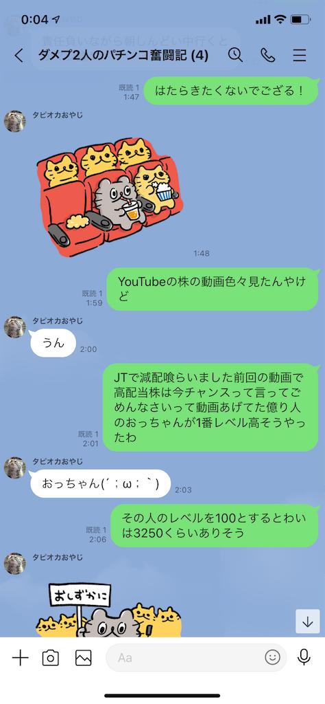 f:id:tumamimi:20210219001442p:plain