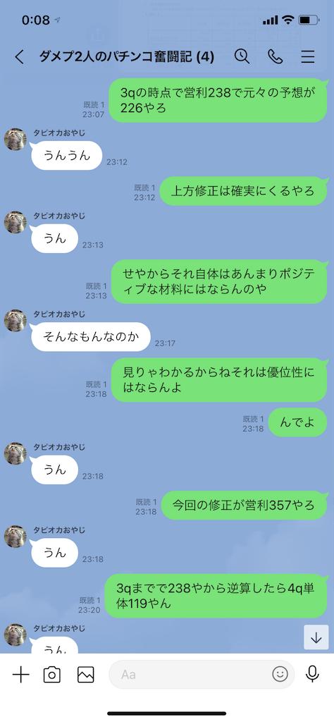 f:id:tumamimi:20210219001448p:plain