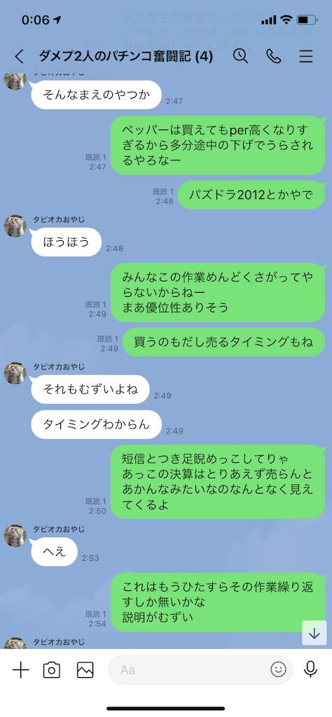 f:id:tumamimi:20210219001452p:plain