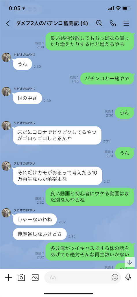 f:id:tumamimi:20210219001520p:plain