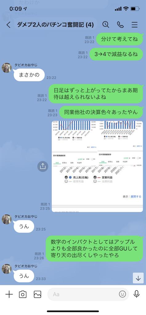 f:id:tumamimi:20210219001525p:plain
