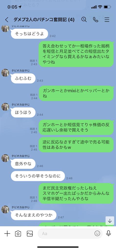 f:id:tumamimi:20210219001540p:plain
