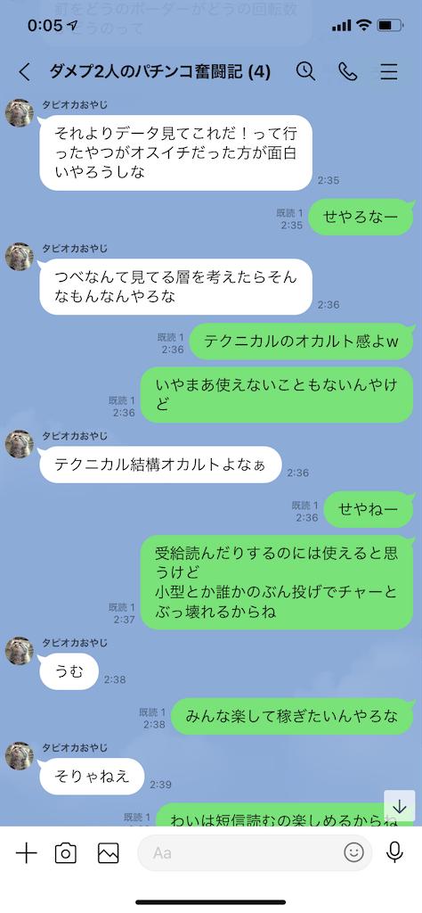 f:id:tumamimi:20210219001556p:plain
