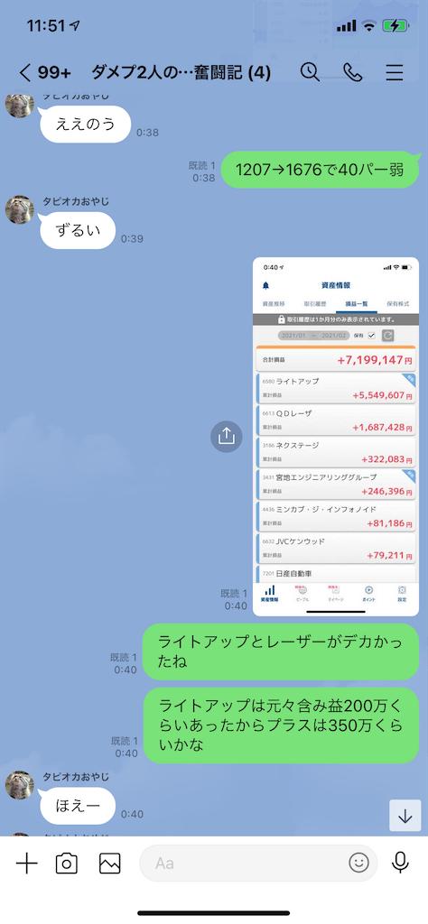 f:id:tumamimi:20210228115515p:plain