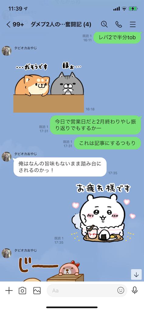 f:id:tumamimi:20210228115524p:plain