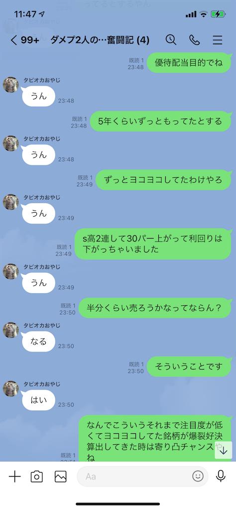 f:id:tumamimi:20210228115604p:plain