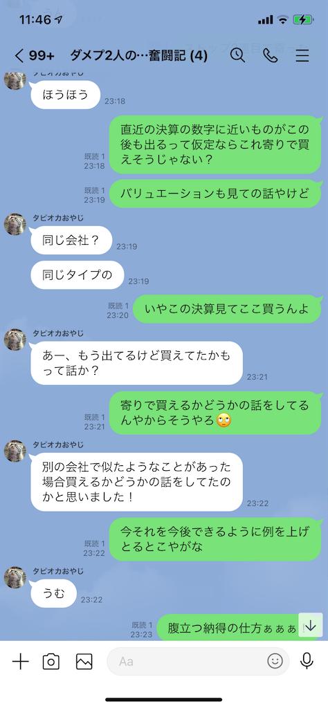 f:id:tumamimi:20210228115651p:plain