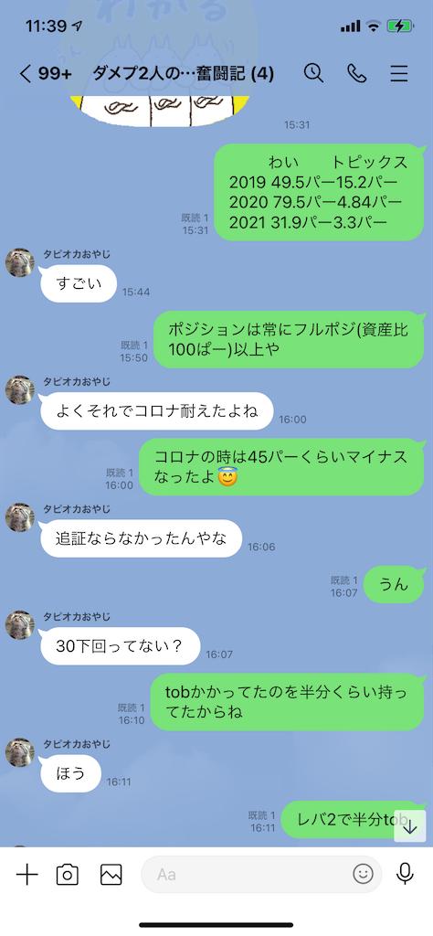 f:id:tumamimi:20210228115710p:plain
