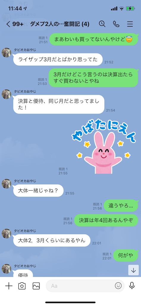 f:id:tumamimi:20210228115717p:plain