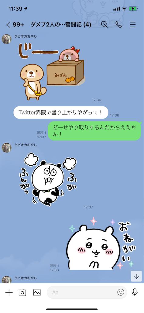 f:id:tumamimi:20210228115758p:plain