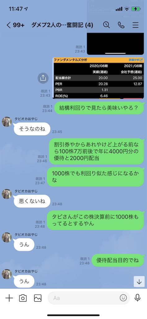 f:id:tumamimi:20210228115811p:plain