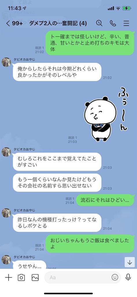 f:id:tumamimi:20210228115829p:plain