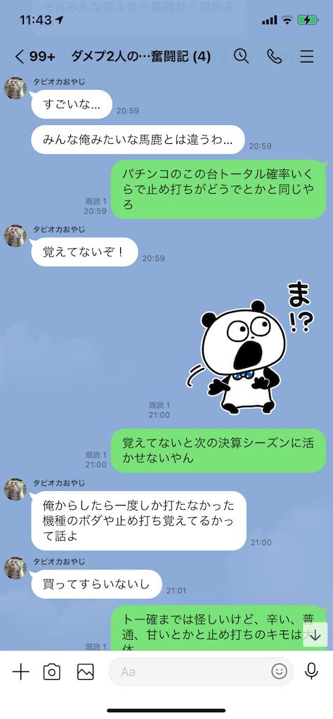 f:id:tumamimi:20210228115838p:plain