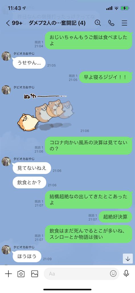 f:id:tumamimi:20210228115845p:plain