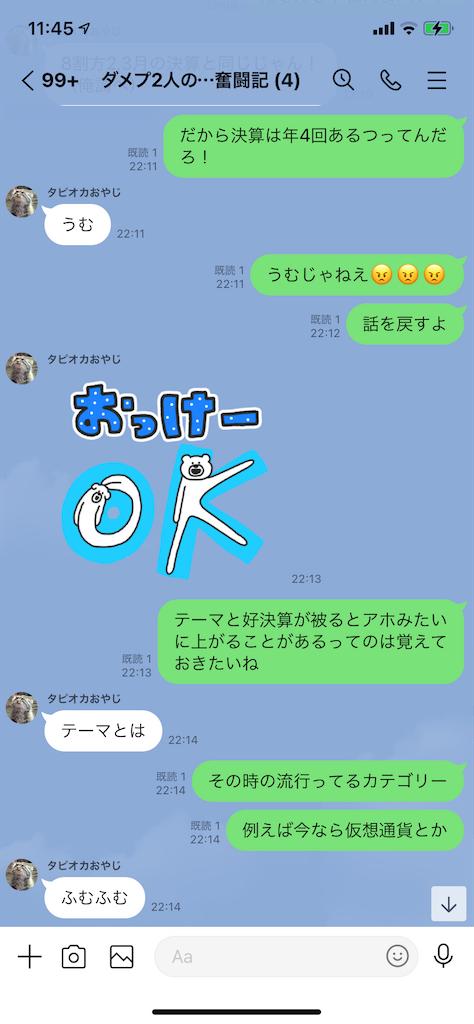 f:id:tumamimi:20210228115855p:plain
