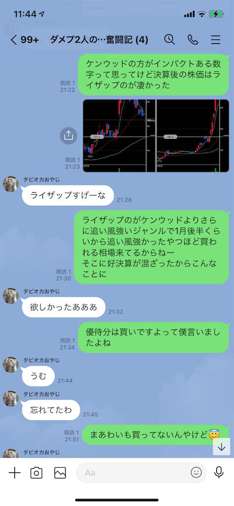 f:id:tumamimi:20210228115900p:plain