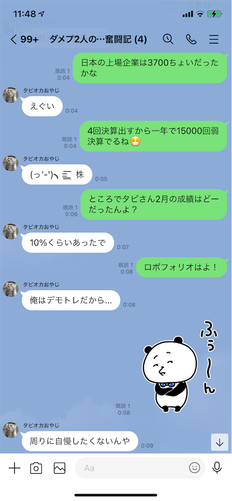 f:id:tumamimi:20210228115921p:plain