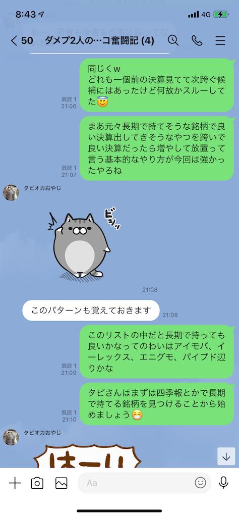 f:id:tumamimi:20210403085009p:plain