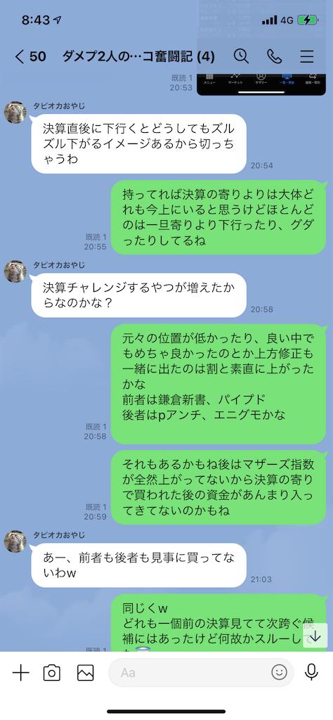 f:id:tumamimi:20210403085030p:plain