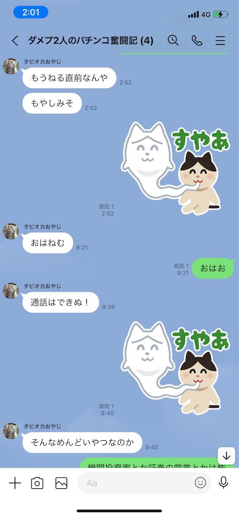 f:id:tumamimi:20210527020530p:plain