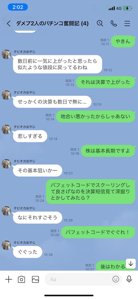 f:id:tumamimi:20210527020534p:plain