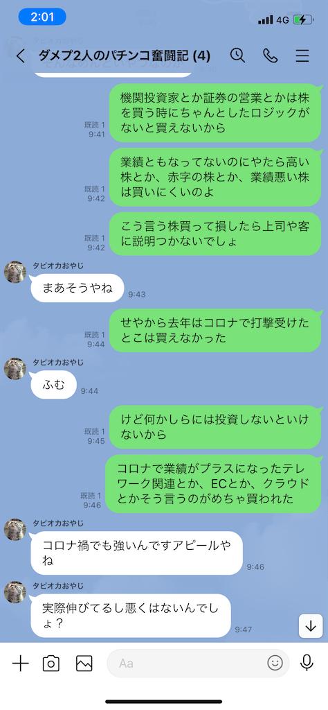 f:id:tumamimi:20210527020542p:plain