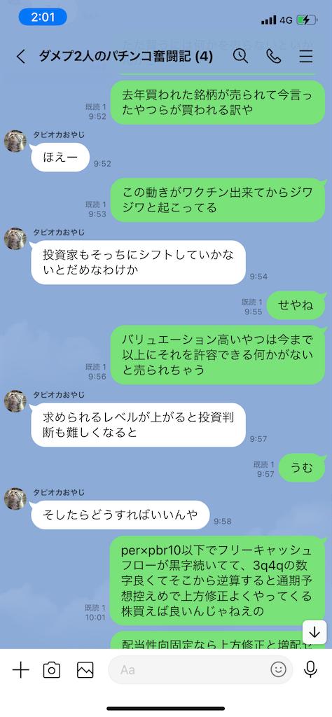 f:id:tumamimi:20210527020602p:plain