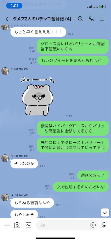 f:id:tumamimi:20210527020614p:plain