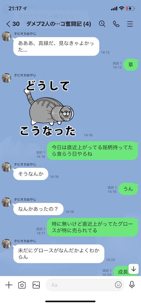 f:id:tumamimi:20210704213030p:plain