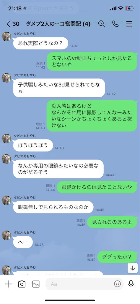 f:id:tumamimi:20210704213039p:plain