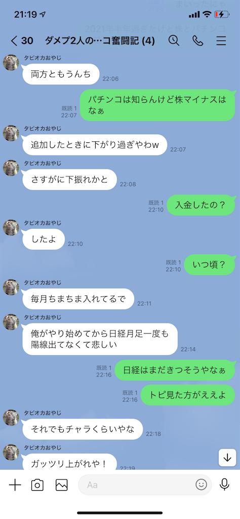 f:id:tumamimi:20210704213048p:plain