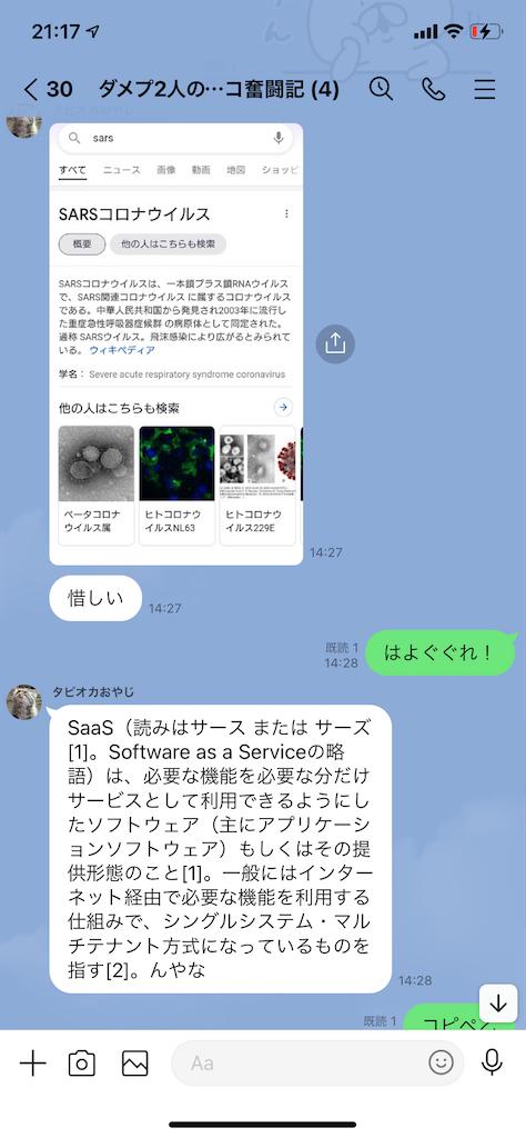 f:id:tumamimi:20210704213056p:plain