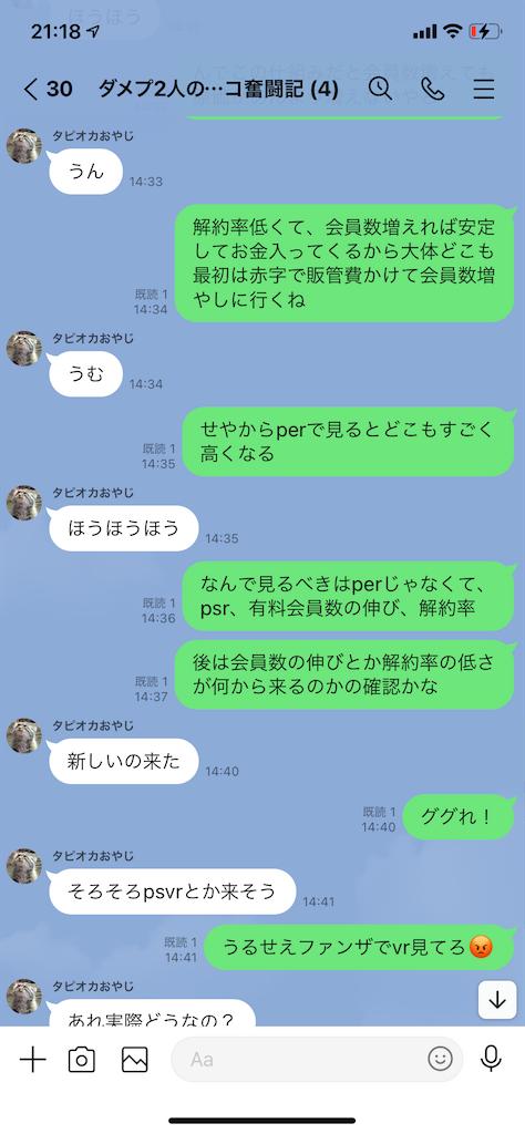 f:id:tumamimi:20210704213108p:plain