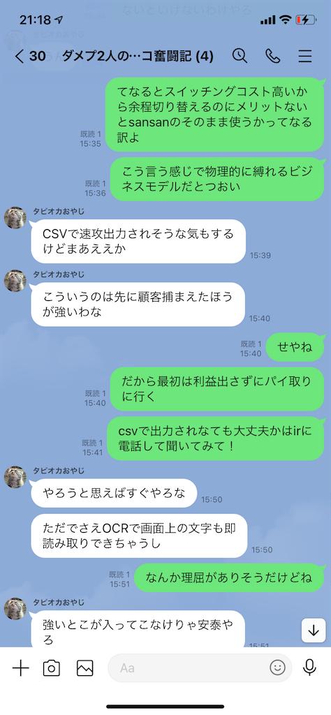 f:id:tumamimi:20210704213114p:plain