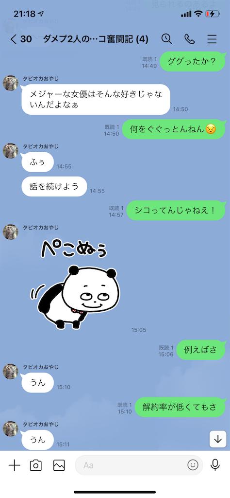 f:id:tumamimi:20210704213122p:plain