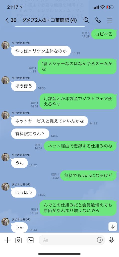 f:id:tumamimi:20210704213125p:plain