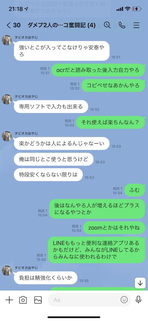 f:id:tumamimi:20210704213129p:plain