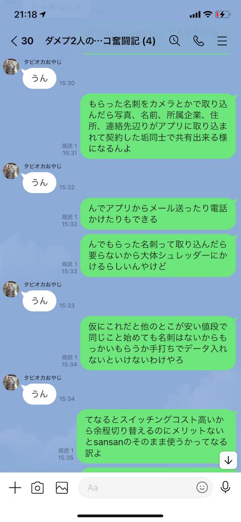 f:id:tumamimi:20210704213133p:plain