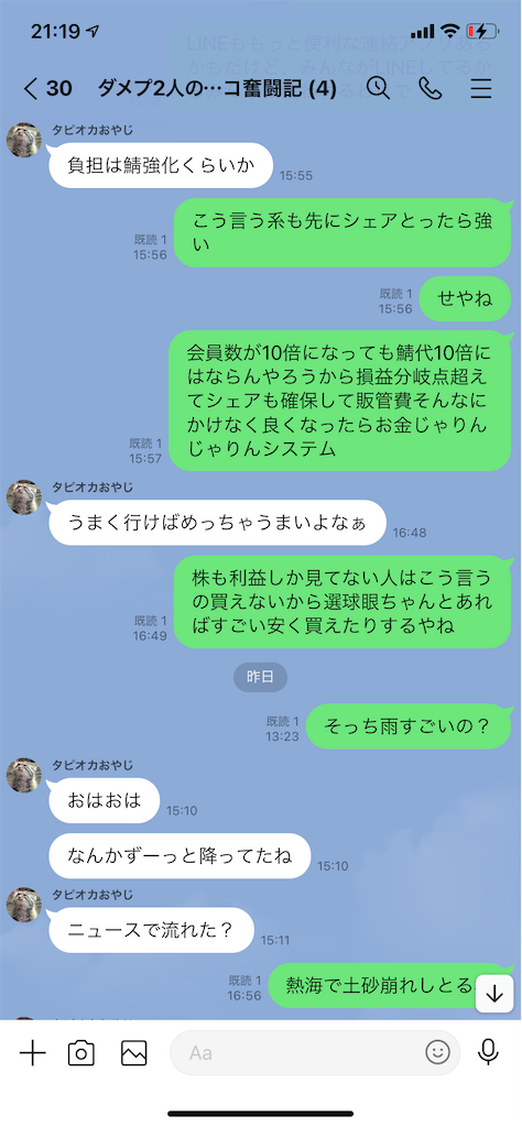 f:id:tumamimi:20210704213137p:plain