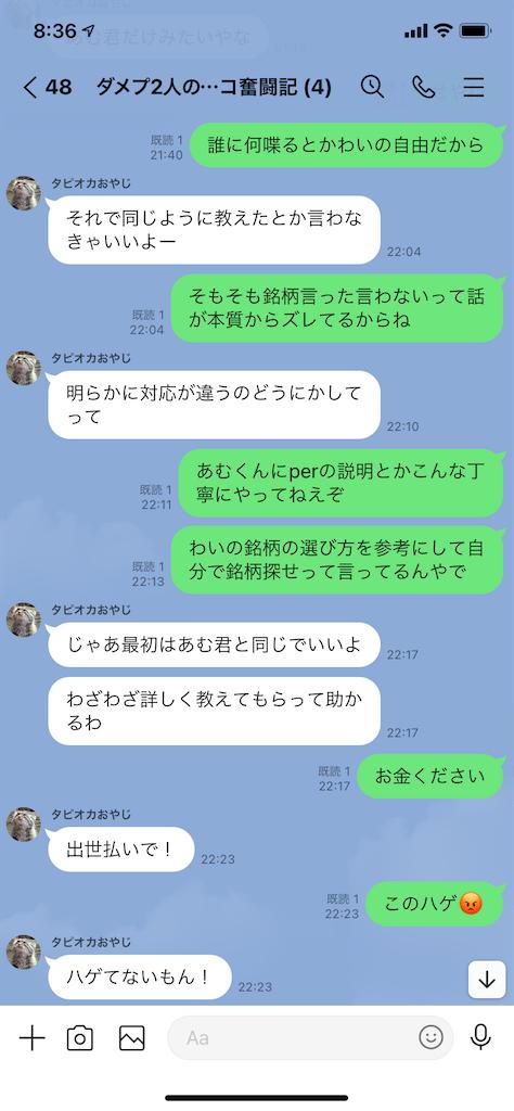 f:id:tumamimi:20210804084448p:plain