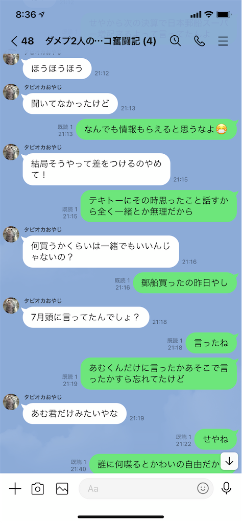 f:id:tumamimi:20210804084648p:plain
