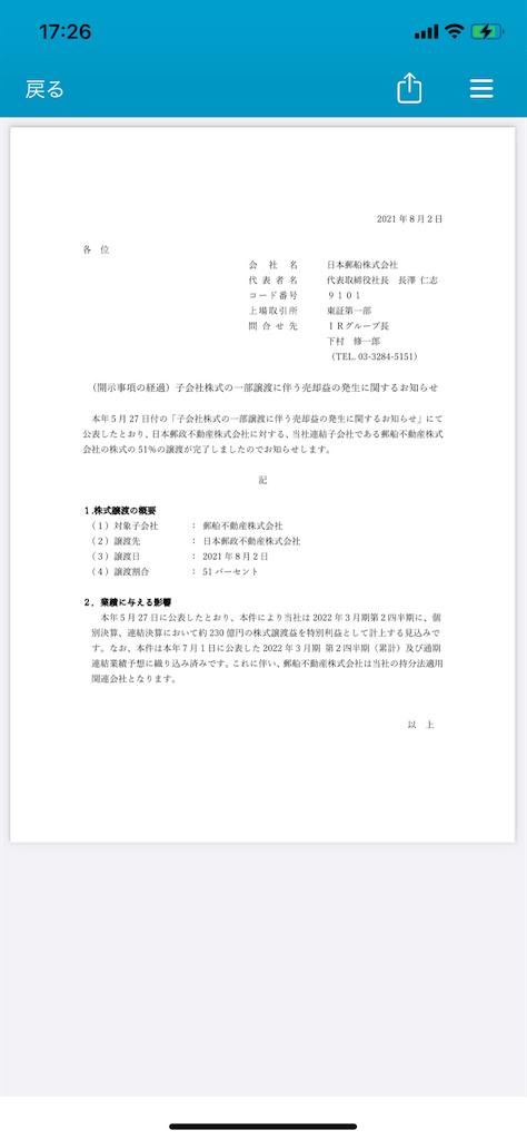 f:id:tumamimi:20210804090105p:plain