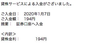 f:id:tumitate-nisa2:20200110065110p:plain