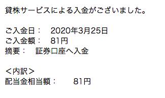 f:id:tumitate-nisa2:20200329104504p:plain