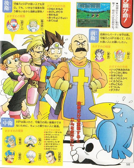3 性格 ドラクエ 勇者
