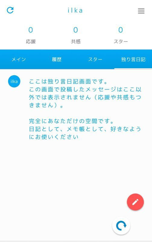 ilkaの独り言日記ページ