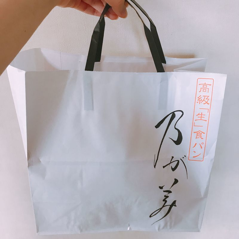 乃が美の食パン 紙袋